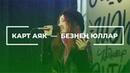 Карт Аяк — Безнең юллар (Live)