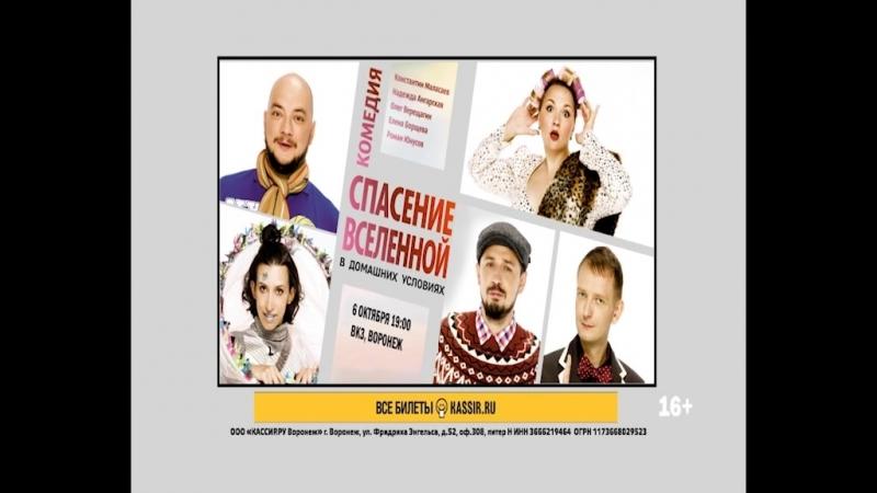 Спасение Вселенной в Воронеже