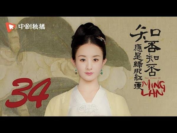 知否知否应是绿肥红瘦【未删减】34(赵丽颖、冯绍峰、朱一龙 领衔主演65