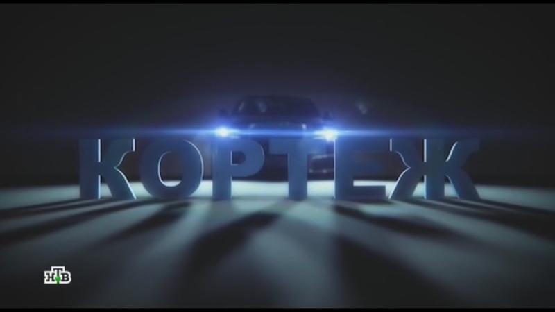 «Кортеж» документальный фильм о новом российском автомобиле (НТВ видение)18.05.2018