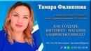 Как создать интернет - магазин в Одноклассниках