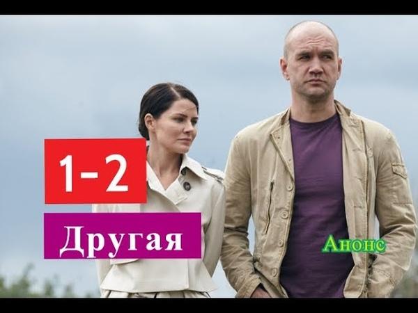 ДРУГАЯ сериал с 1 по 2 серию Дата выхода анонс Сюжет