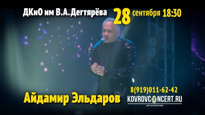 Эльдар Айдамир впервые в Коврове! 28.09.2018