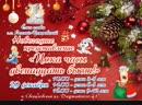Новогоднее представление «Пока часы двенадцать бьют!»