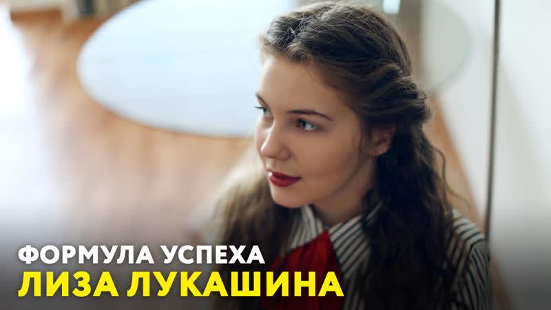 Лиза Лукашина. «Формула успеха»