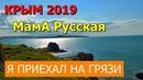 Крым 2019 МамА Русская Курортное Рыбалка Лечение грязями Озеро Чокрак Керчь Отдых в Крыму