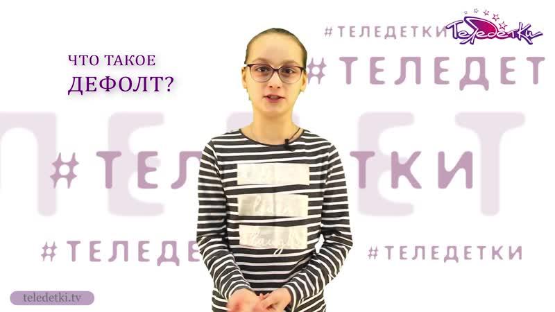 Энциклопедия Теледеток. Дефолт