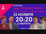 В гостях: «Студия союз». «Ночной Контакт». 13 выпуск 2 сезон.