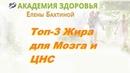 ТОП-3 жира для мозга и ЦНС. Елена Бахтина.