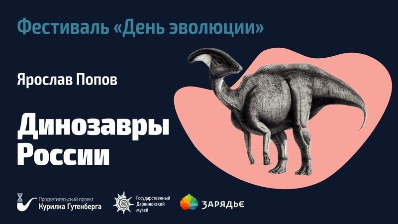 Фестиваль «День эволюции»   Динозавры России – Ярослав Попов