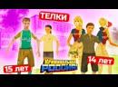 [TaGs Play Theme] ШКОЛЬНИКИ В РОССИИ! РАЗВЕЛИ 3 ТЕЛКИ, КАКУЮ ВЫБРАТЬ? - GTA: КРИМИНАЛЬНАЯ РОССИЯ (CRMP)