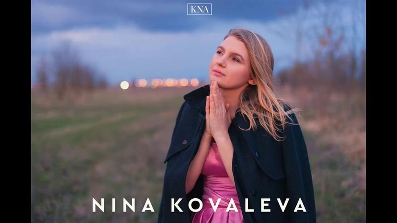 ДАЙ НАМ ВЕРЫ В ТЕБЯ! Nina Kovaleva KNA - ХРИСТИАНСКАЯ ПЕСНЯ