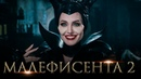 Малефисента 2 Обзор / Трейлер на русском