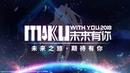 Hatsune Miku with You 2018 Shanghai (1080p) [初音ミク]