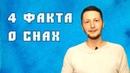 Max Omira - 4 факта о снах (VideoBlog)
