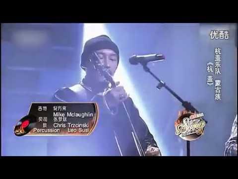 Hanggai on Chinese TV show Sing My Song