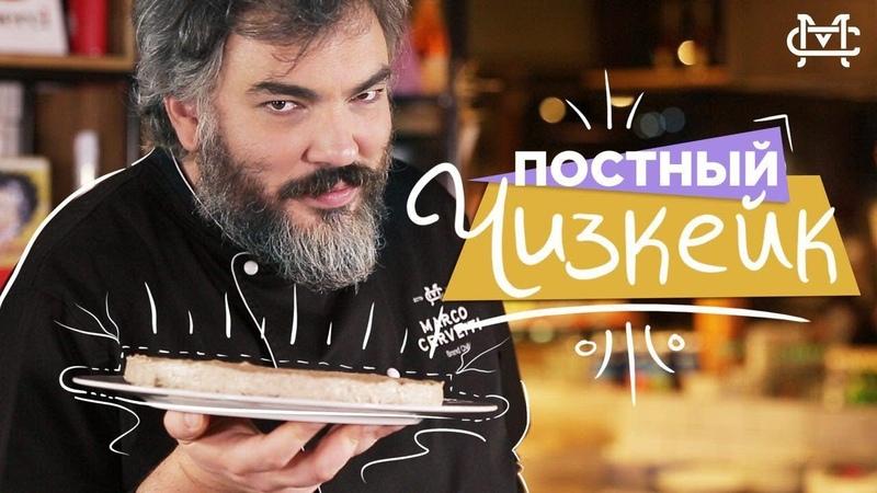 Постный Чизкейк | Веганский Десерт - Торт без Муки, Сахара, Яиц и Молока