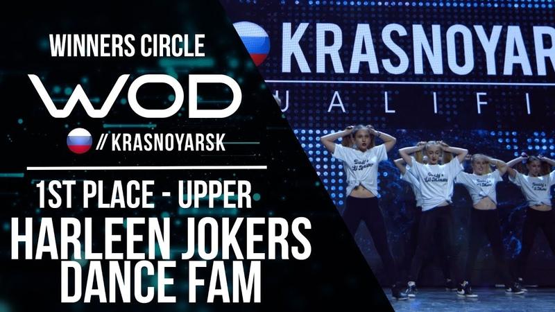 HARLEEN JOKERS DANCE FAM   1st Place   Winner Circle   WOD Krasnoyarsk   WODKRSK17