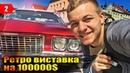Ретро виставка автомобілів на суму понад 100000$