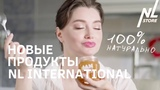 Анонс новых продуктов Джемы и Смузи ДР NL International 18 лет