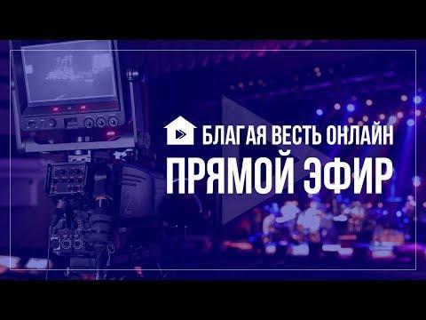 Благая Весть Онлайн эфир 15.10.18 (2030) vk