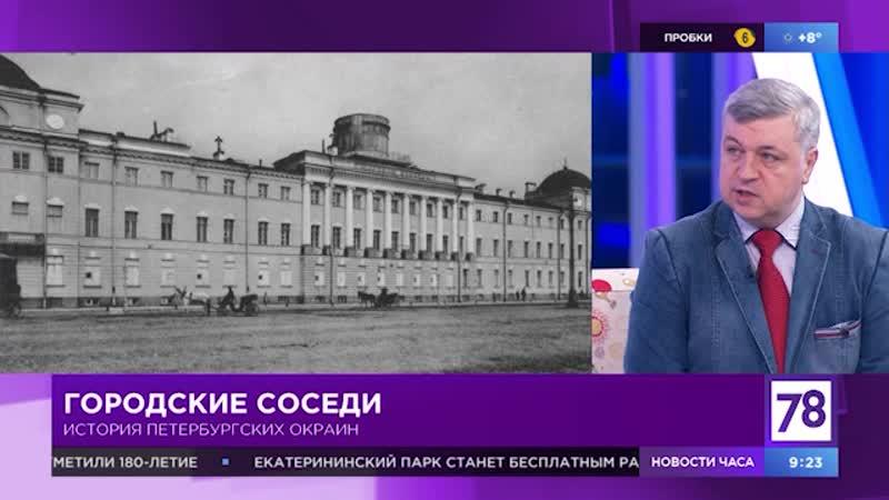 История петербургских окраин в Полезном утре
