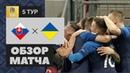 16.11.2018 Словакия - Украина - 4:1. Обзор матча