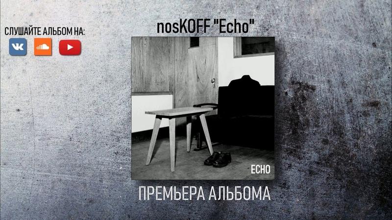 NosKOFF - Лжец