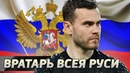 ИГОРЬ АКИНФЕЕВ. 300 сухих матчей за карьеру