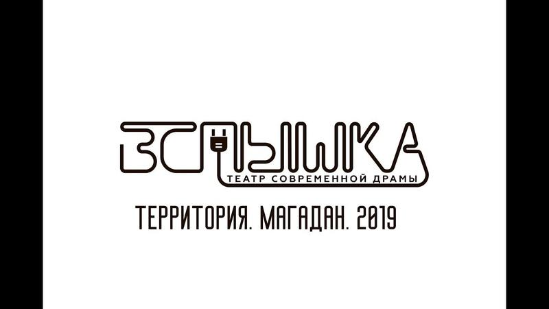 Поэтический концерт театр Вспышка. Территория .Магадан. июнь 2019