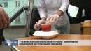 Новости Псков 09.11.2018 У Псковского Автовокзала сегодня накормили бездомных бесплатными обедами