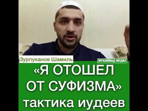 Они никогда не были образованными Суфиями Шамиль Зурпуканов