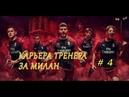 Pro Evolution Soccer 2017 КАРЬЕРА ТРЕНЕРА ЗА МИЛАН Старт в Лиге Европы Новички в деле 4