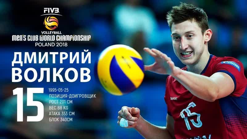 Волейбол. Дмитрий Волков. Сумасшедшая игра на FIVB Mens WCH 2018.