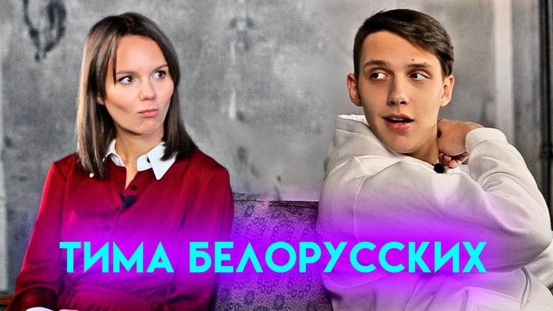 Нежный редактор первое большое интервью Тимы Белорусских [ RESOURCE ]