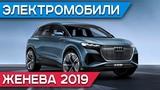 Женевский автосалон 2019 Audi Q4, Mercedes EQV, Skoda Vision iV и др. Автомобиль года Jaguar I-Pace
