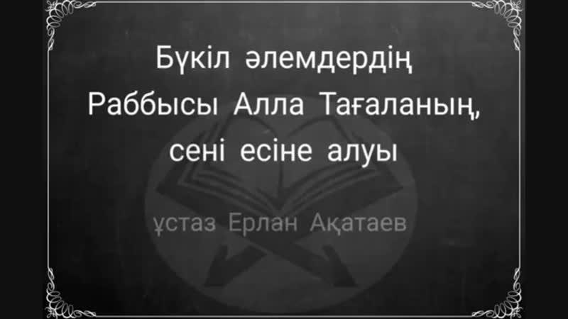 Алла Тағаланың сені есіне алуы - ұстаз Ерлан Ақатаев