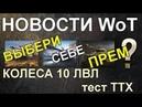 НОВОСТИ WoT Колесный 10 ЛВЛ первые ТТХ БЕСПЛАТНО ПРЕМ в АРЕНДУ для EU Золотой ЧЕЛЛЕНДЖ