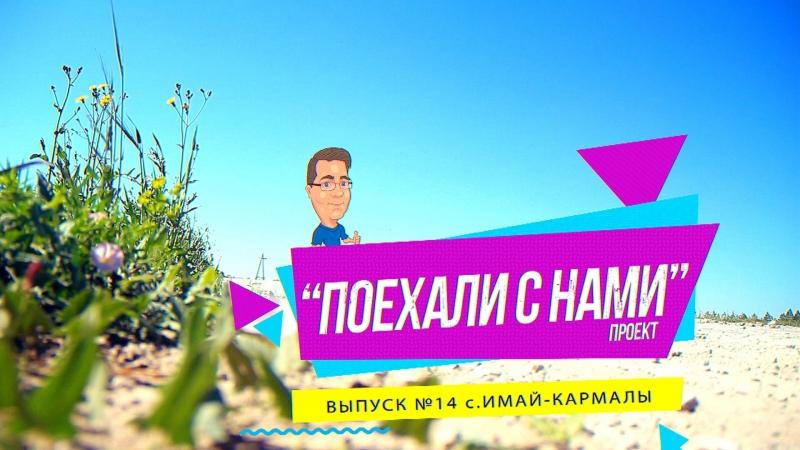 Поехали с нами Выпуск №14 с.Имай-Кармалы