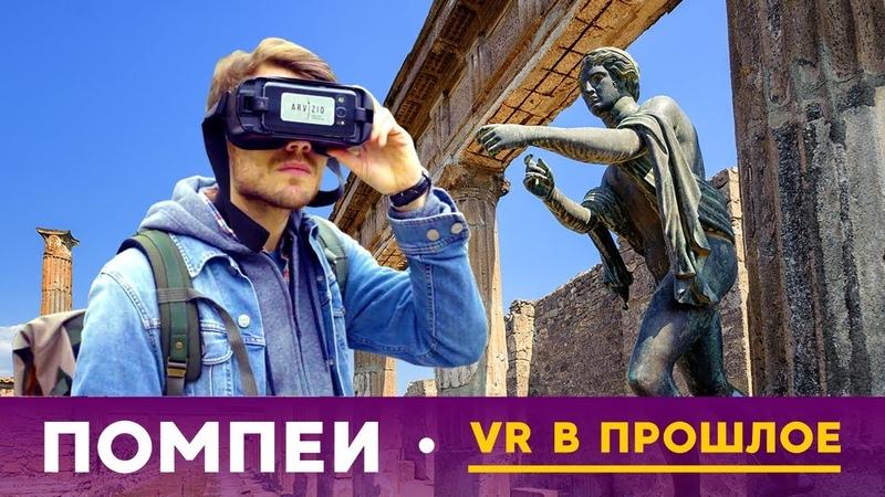 Помпеи: VR в прошлое