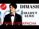 DIMASH - Couldnt leave / Жизнь прекрасна / Новый клип Версия Эхо Петербурга SUB