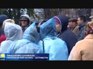 Тимошенко кидает своих холопов на деньги