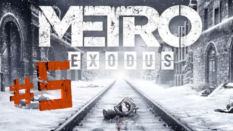 Лисы в Метро! Metro Exodus (PS4 PRO) 5