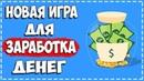 Инвестиция 530 Рублей в ПЛЯЖ (часть 2) Заработок в интернете Игры с выводом денег