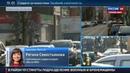 Новости на Россия 24 Антитеррор в Брюсселе во время спецоперации ранены по