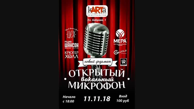 Вокальный Открытый Микрофон. Владимир Храмков