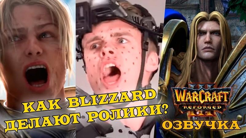 Создание кино-роликов Warcraft / Новости и озвучка Warcraft 3: Reforged