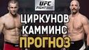 Миша Циркунов Патрик Камминс Прогноз к UFC Fight Night 138