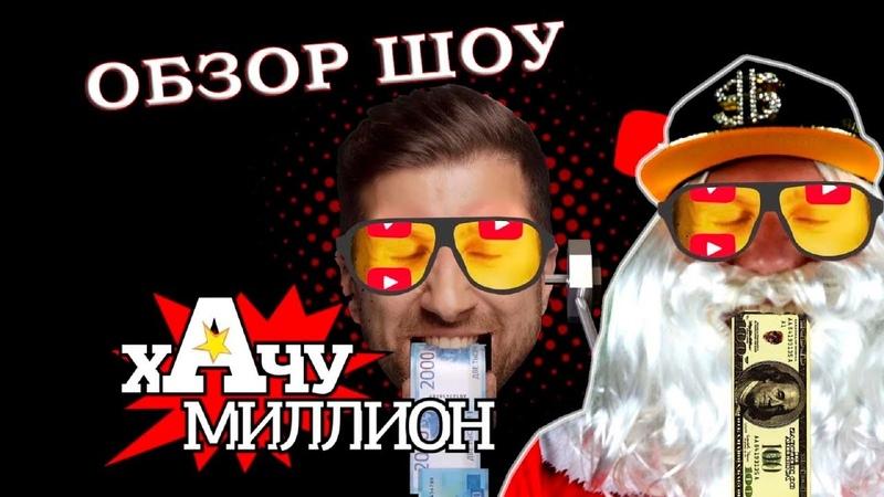шоу Хачу бабла ОБЗОР