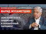 В чём смысл праймериз и кто ответит за обмеление Волги / Фарид Мухаметшин - Интервью без галстука